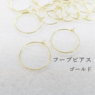 フープピアス(カンなし) パーツ  ゴールド 90個/800円(各種パーツ)