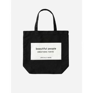ビューティフルピープル(beautiful people)の【美品】beautiful people ロゴトートバック Black 黒(トートバッグ)
