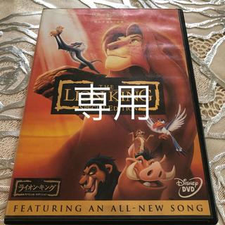 Disney - ライオンキング ディズニー スペシャルエディション 映画 DVD