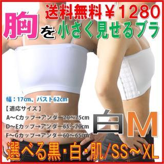 選べる3色5サイズ キャミソール 胸を小さく見せるブラ ストラップ付 白 C70(ブラ)