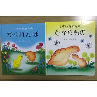 絵本2冊セット 『うずらちゃんのたからもの』『うずらちゃんのかくれんぼ』(絵本/児童書)