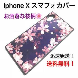 ★iphone X/iphone XS★桜柄 iphoneケース ガラス カバー
