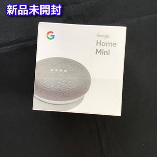グーグル ホームミニ チョークスマートスピーカー新品未開封