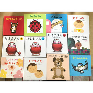 赤ちゃん絵本だるまさんが、の、と等12冊セット(絵本/児童書)