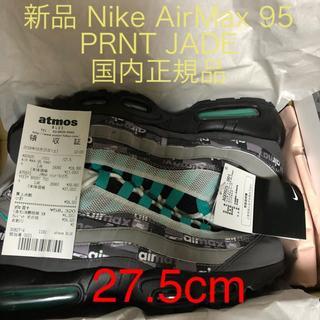 ナイキ(NIKE)の27.5 新品 Nike AirMax 95 PRNT JADE We love(スニーカー)
