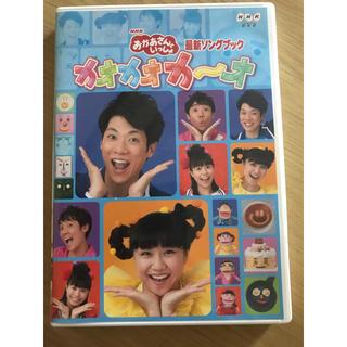 おかあさんといっしょ カオカオカーオ DVD(キッズ/ファミリー)