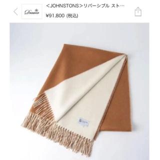 Johnstons - 田丸麻紀さん愛用☆新品☆JOHNSTONS ジョンストンズ カシミアストール