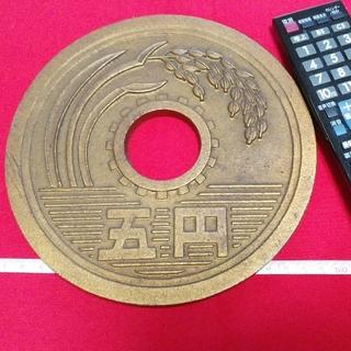 大きな五円玉の置物(置物)