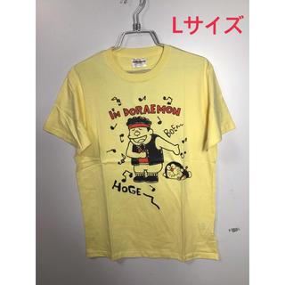 新品 Lサイズ ジャイアン&ドラえもん 半袖Tシャツ イエロー(Tシャツ/カットソー(半袖/袖なし))