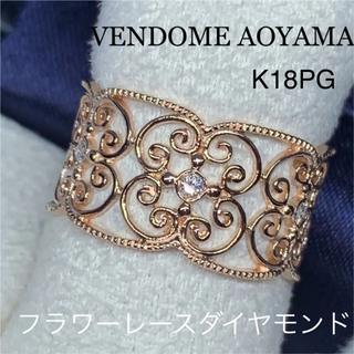 Vendome Aoyama - ヴァンドーム青山 K18フラワーレースダイヤモンドリング 透し模様 9号 美品