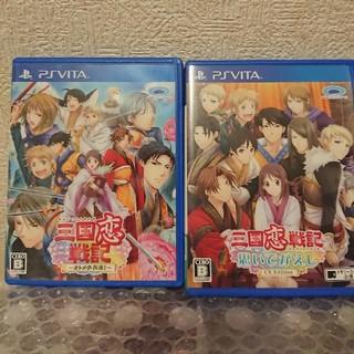 PlayStation Vita - 三国恋戦記vita無印FDセット