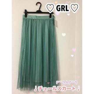 グレイル(GRL)の♡GRL♡ (*´꒳`*) 緑*グリーン*ミント*ガーリー系 チュールスカート♩(ロングスカート)