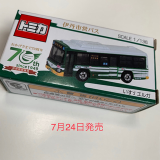 Takara Tomy - トミカ★伊丹市営バス 創業70周年記念トミカ★いすゞ エルガ  特注限定