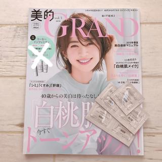 小学館 - 美的 GRAND グラン vol.3 ➕ドラマティックスキンセンサーベースEX