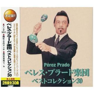 ペレス・プラード楽団 ベストコレクション30 CD2枚組30曲(ヒーリング/ニューエイジ)