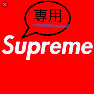 Supreme - 希少supreme完全未使用セットアップ