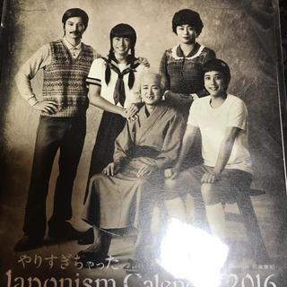 嵐 - 嵐 Japonism ジャポニズム やりすぎちゃったカレンダー 2016 新品