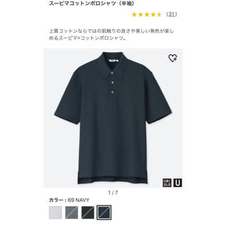UNIQLO - ユニクロU スーピマコットンポロシャツ