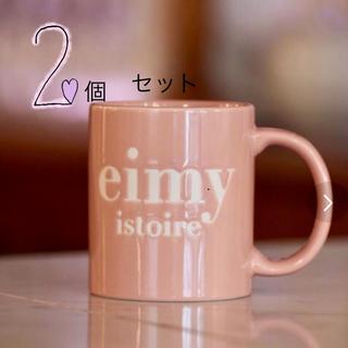eimy istoire - 7月31日までの出品  エイミーイストワール  リエンダ   マグカップ バッグ
