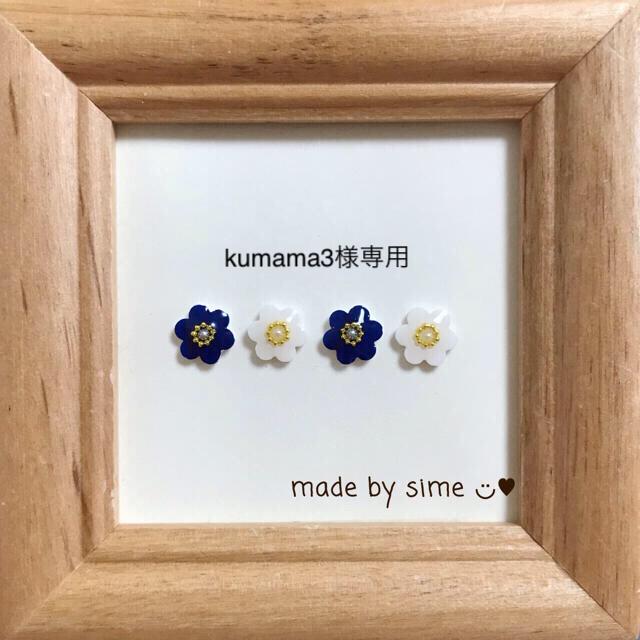 新作❁小さいお花のピアスセット❁パール付❁紺色/白色 ハンドメイドのアクセサリー(ピアス)の商品写真