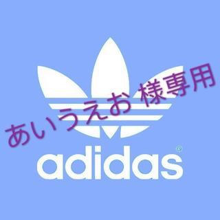 adidas - あいうえお 様専用