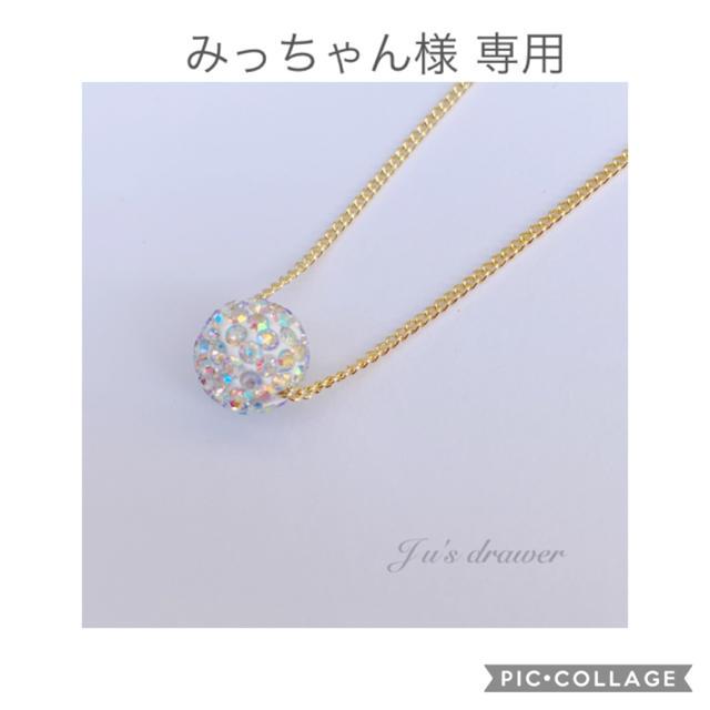 みっちゃん様 専用ページ ハンドメイドのアクセサリー(ネックレス)の商品写真