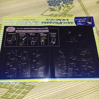 プラネタリウム 簡易版(プロジェクター)