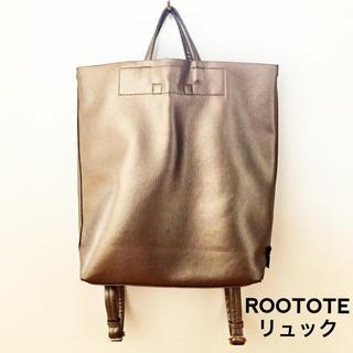 ルートート(ROOTOTE)の【送料込】ROOTOTE ルートート レディース バッグ スクエアリュック(リュック/バックパック)