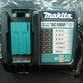 Makita - 【マキタ】DC18RF 高速型急速充電器 バッテリー充電器