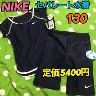 NIKE - 《新品・タグ付き未使用》NIKE 女の子用 セパレートタイプ 水着 130cm