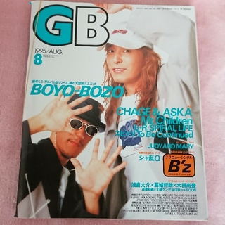 ジービー(GB)のGB 1995年 BOYO-BOZO 表紙(アート/エンタメ/ホビー)