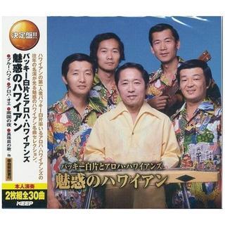バッキー白片とアロハ・ハワイアンズ ベスト CD2枚組30曲 (ヒーリング/ニューエイジ)