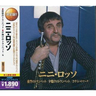 ニニ・ロッソ ベスト CD2枚組30曲収録 (ヒーリング/ニューエイジ)