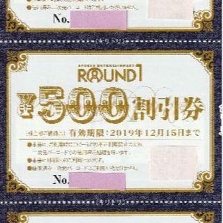 最新・ラウンドワン株主優待500円割引券10枚+クラブ会員入会券2枚・送料無料