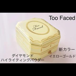 トゥフェイス(Too Faced)のダイヤモンドハイライティング イエロー 在庫残り1点(フェイスパウダー)