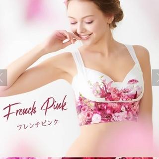 *新品☆セレブラ フレンチピンク*(ブラ)