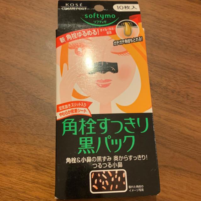 マスク使い捨て箱 - KOSE - 角栓すっきり黒パック 鼻用 ソフティモの通販