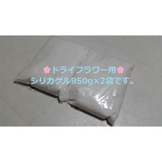 ドライフラワー用乾燥剤 シリカゲル 乾燥剤  950g×2袋(ドライフラワー)