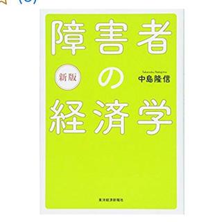 ダイヤモンドシャ(ダイヤモンド社)の障害者の経済学(語学/参考書)