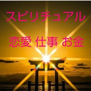 スピリチュアル 仕事 恋愛 お金  ☆明輝☆