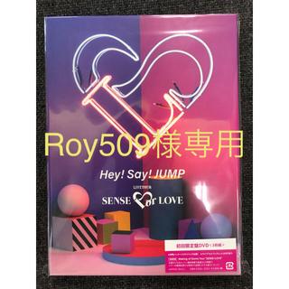 Hey! Say! JUMP - 新品未開封DVD初回 Hey!Say!JUMP  SENSE or LOVE