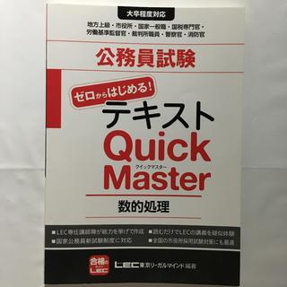 トウキョウショセキ(東京書籍)の公務員試験ゼロからはじめる!テキストQuick Master : 大卒程度対応…(語学/参考書)