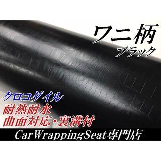 カーラッピングシー ワニ柄 ブラック 152㎝幅×長さ30㎝(その他)