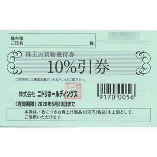 ニトリ株主優待券 1枚