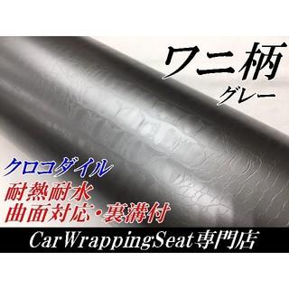 カーラッピングシー ワニ柄 グレー 152㎝幅×長さ30㎝(その他)