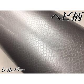 カーラッピングシー ヘビ柄 シルバー 152㎝幅×長さ30㎝(その他)