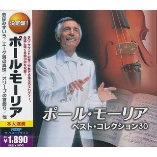ポール・モーリア ベスト・コレクション30 CD2枚組30曲収録 (ヒーリング/ニューエイジ)