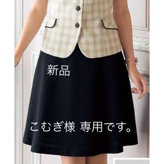 ジョア(Joie (ファッション))の新品 事務服 フレアースカート 9号 黒 (ひざ丈スカート)