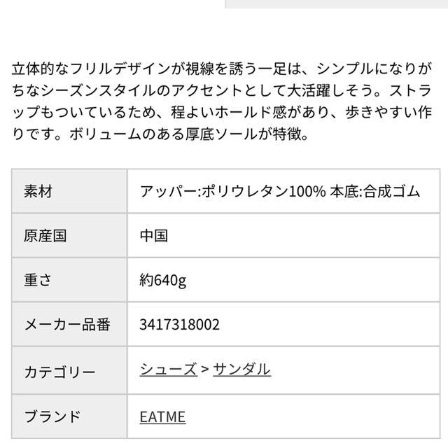 EATME(イートミー)のフリルウエッジソールサンダル レディースの靴/シューズ(サンダル)の商品写真