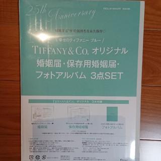 ティファニー(Tiffany & Co.)のTIFFANY&Co. ✨婚姻届💍保存用婚姻届💍フォトアルバム3点セット (その他)